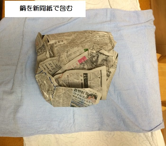 鍋を新聞紙で包む