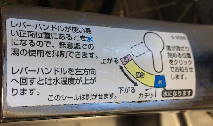 混合栓の使い方