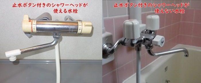 左:止水ボタン付きOK 右:止水ボタン付きNG