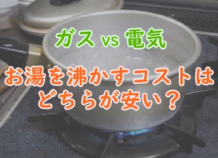 お湯を沸かすコストはどちらが安い?