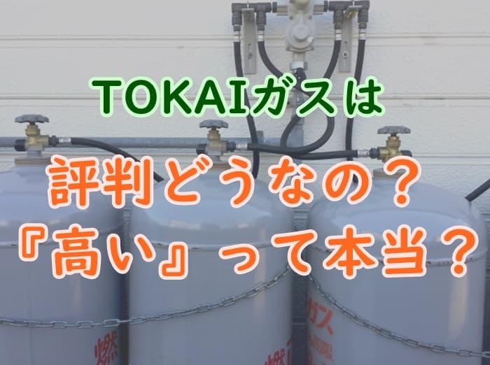 TOKAIガス