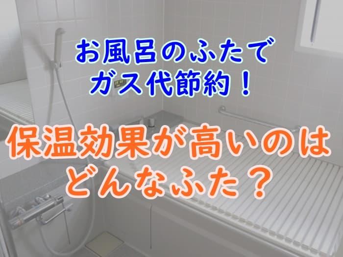 お風呂のふたでもガス代を節約!