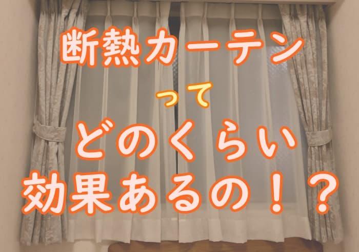 断熱カーテン