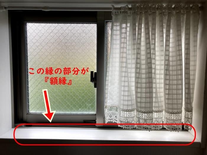窓の『額縁』