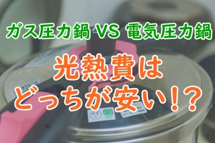 ガス圧力鍋と電気圧力鍋