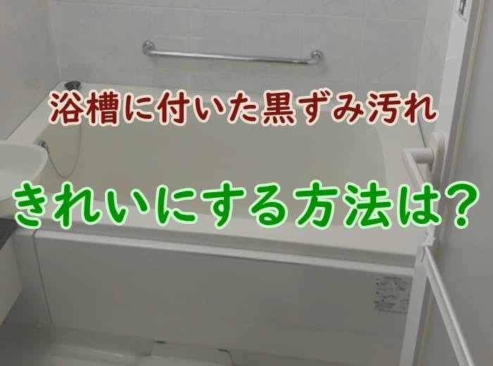 浴槽に付いた黒ずみ汚れ
