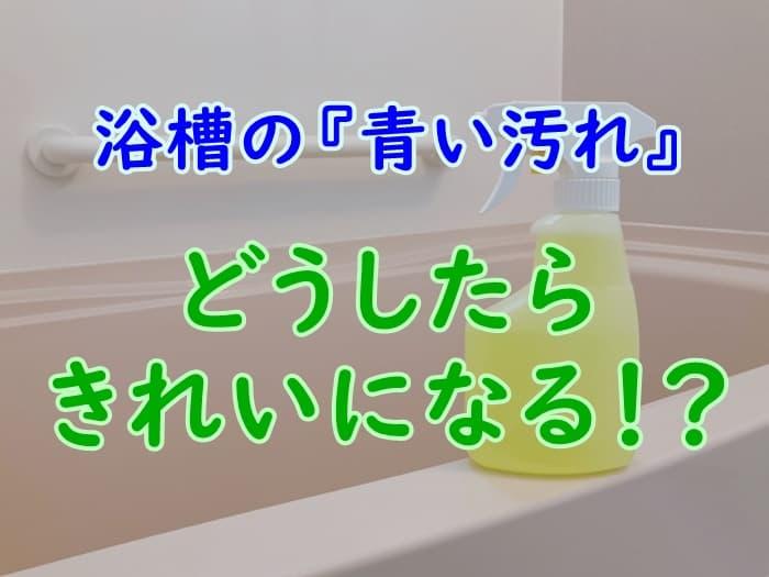 浴槽の青い汚れ