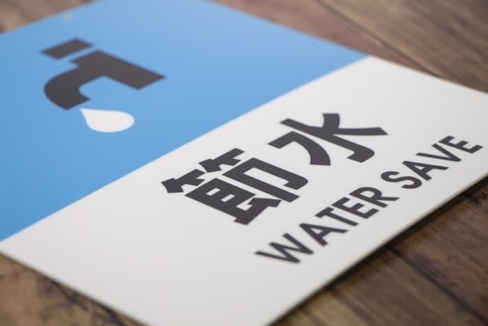 節水効果の違いは?