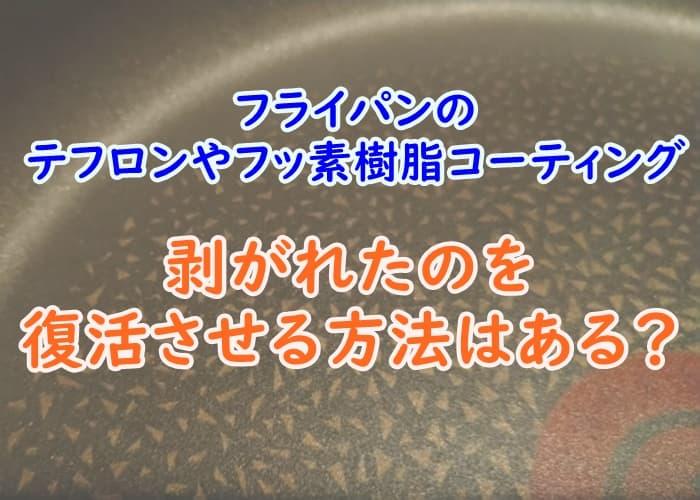 フライパンのテフロンやフッ素樹脂コーティング