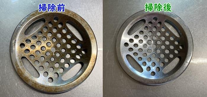 茶色く汚れていた目皿のビフォーアフター