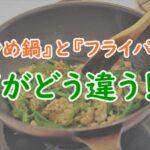 炒め鍋とフライパン