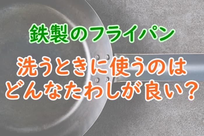 鉄製フライパンの洗い方