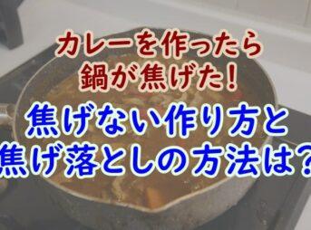カレーで鍋が焦げた