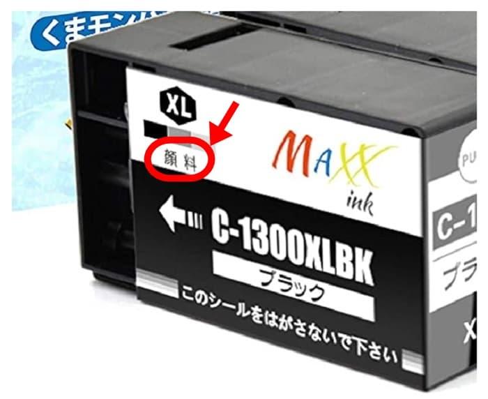 パッケージなどにインクの種類が書いてある