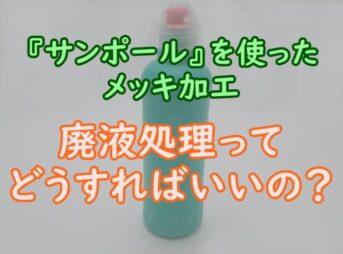 サンポールメッキの廃液処理