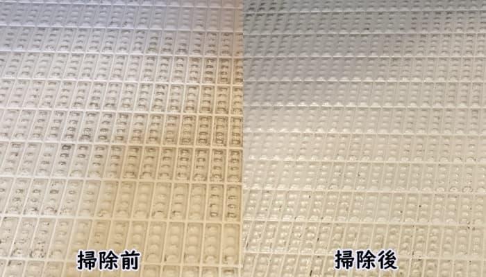 左が掃除前、右が掃除後