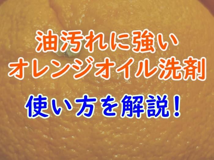油汚れに強いオレンジオイル洗剤